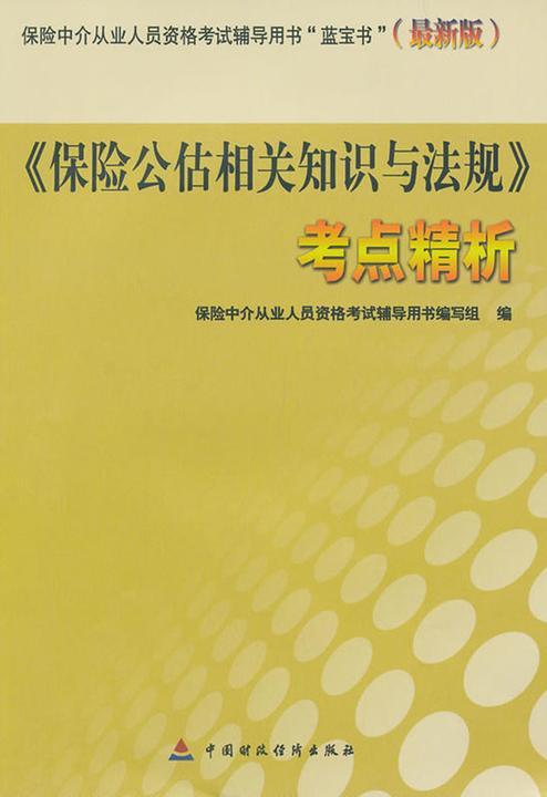 《保险公估相关知识与法规》考点精析
