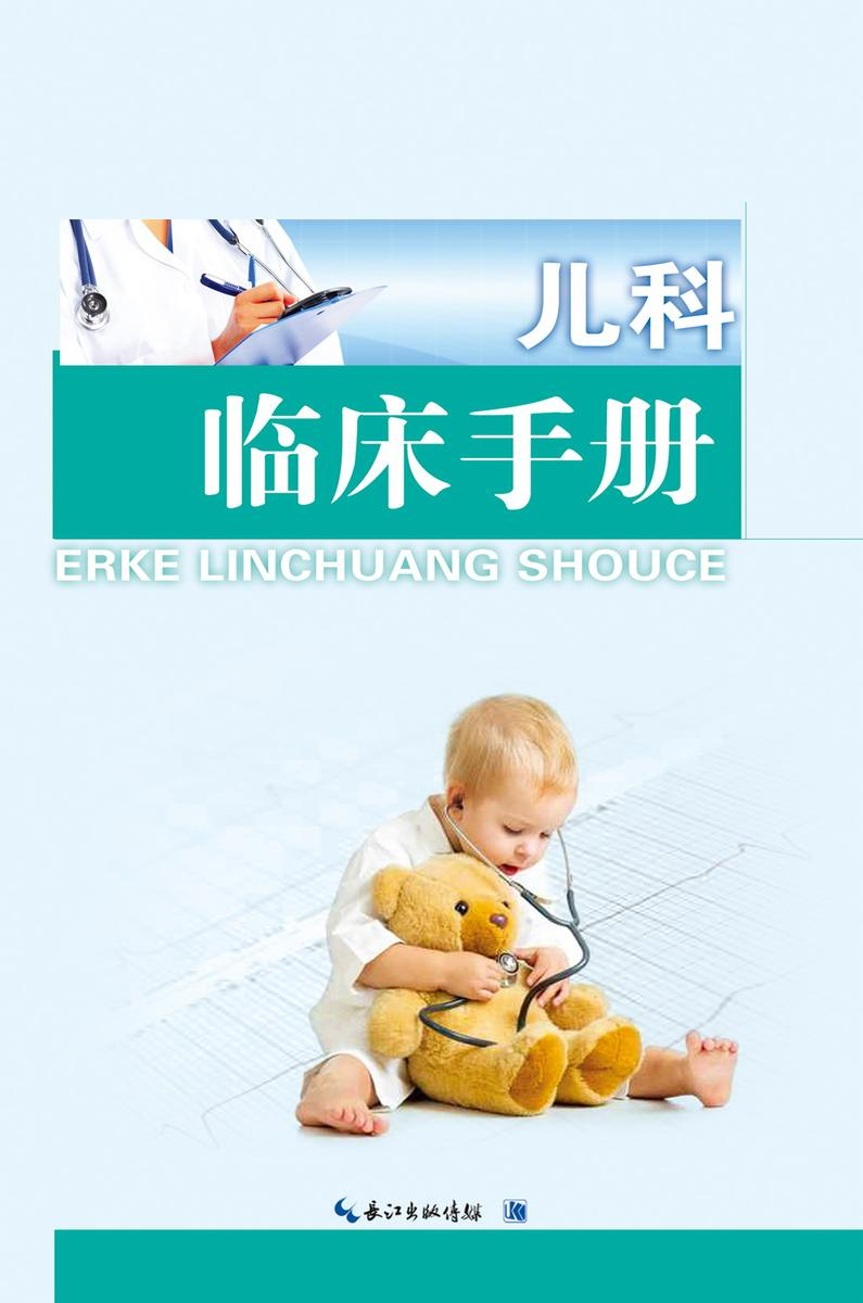 儿科临床手册:临床医生指导丛书