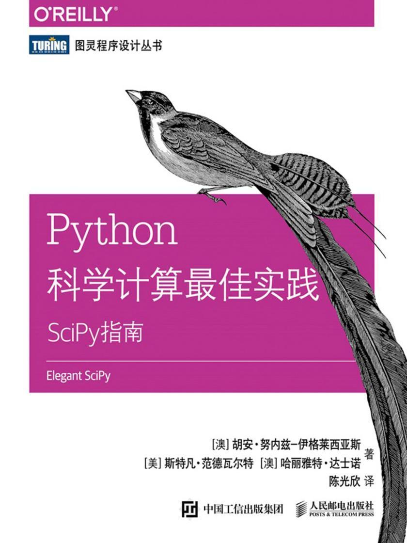 Python科学计算最佳实践:SciPy指南