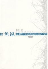 新锐女作家长篇小说丛书:鱼说(试读本)
