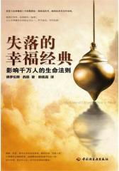 失落的幸福经典:影响千万人的生命法则(改变《生命重建》作者路易斯·海 生命的书)(试读本)