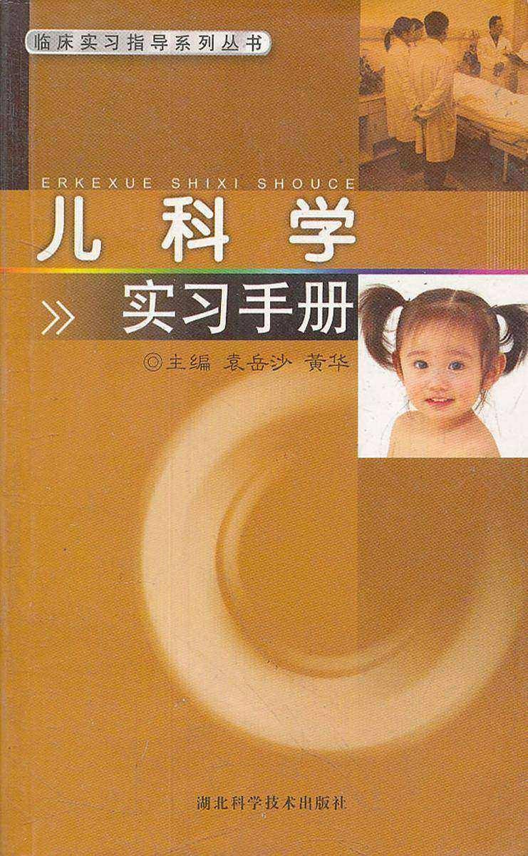 儿科学实习手册:临床实习指导系列丛书