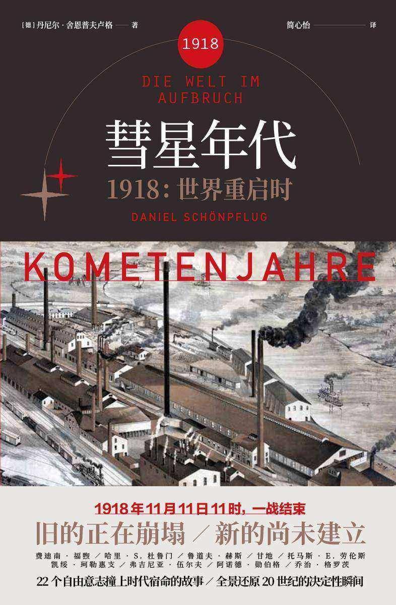 彗星年代 : 1918,世界重启时