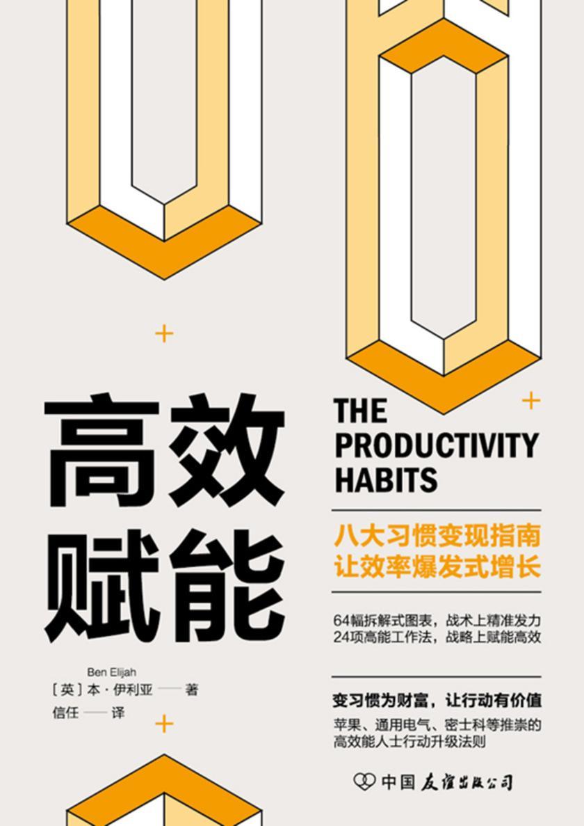 高效赋能:八大习惯变现指南,让效率爆发式增长