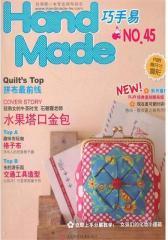 Handmade巧手易(第45期)(附实物大小纸型)(试读本)