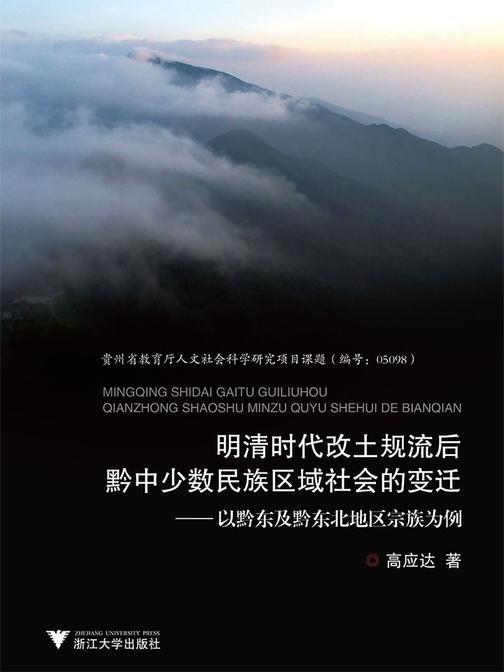 明清时代改土归流后黔中少数民族区域社会的变迁——以黔东及黔东北地区宗族为例