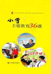 小学主题教育36课(大夏书系)