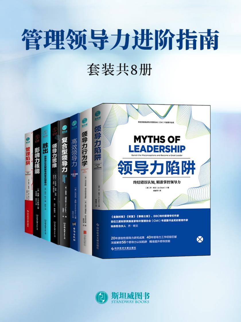 管理领导力进阶指南(套装共8册)