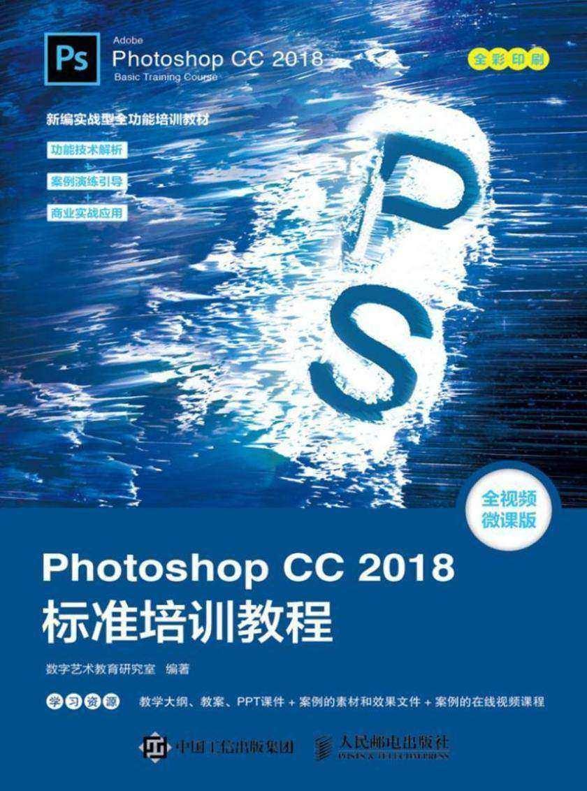 Photoshop CC 2018标准培训教程
