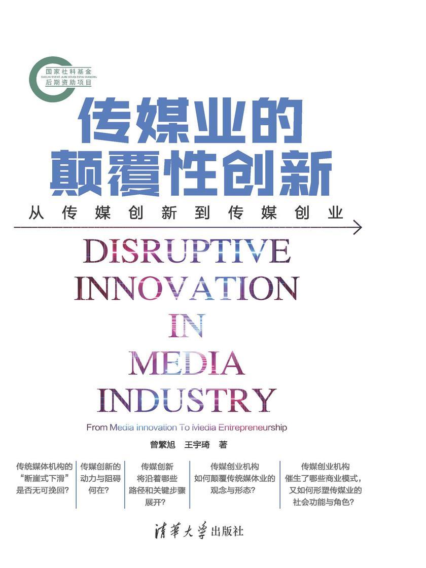 传媒业的颠覆性创新:从传媒创新到传媒创业