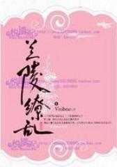 兰陵缭乱2(试读本)