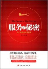 服务的秘密:客户满意度提升指南
