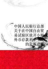 中国人民银行上海总部关于在中国(上海)自由贸易试验区放开小额外币存款利率上限的实施意见