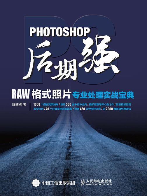 Photoshop后期强:RAW格式照片专业处理实战宝典