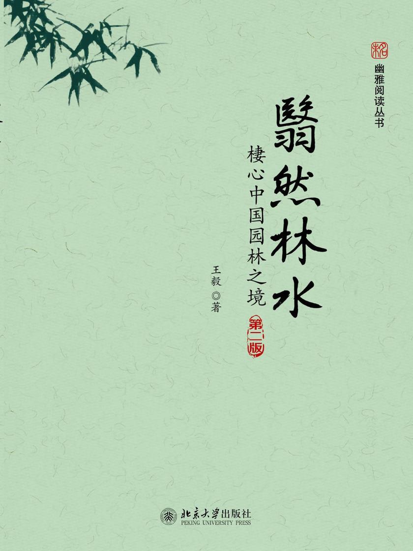 翳然林水:棲心中国园林之境(第二版)