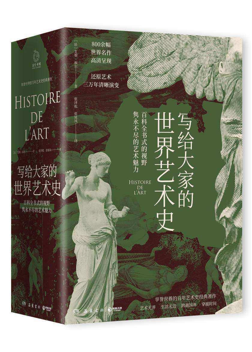 写给大家的世界艺术史