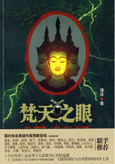 《梵天之眼》(一部震撼心灵的宗教文化悬疑小说)(试读本)