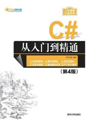 C#从入门到精通(第4版)