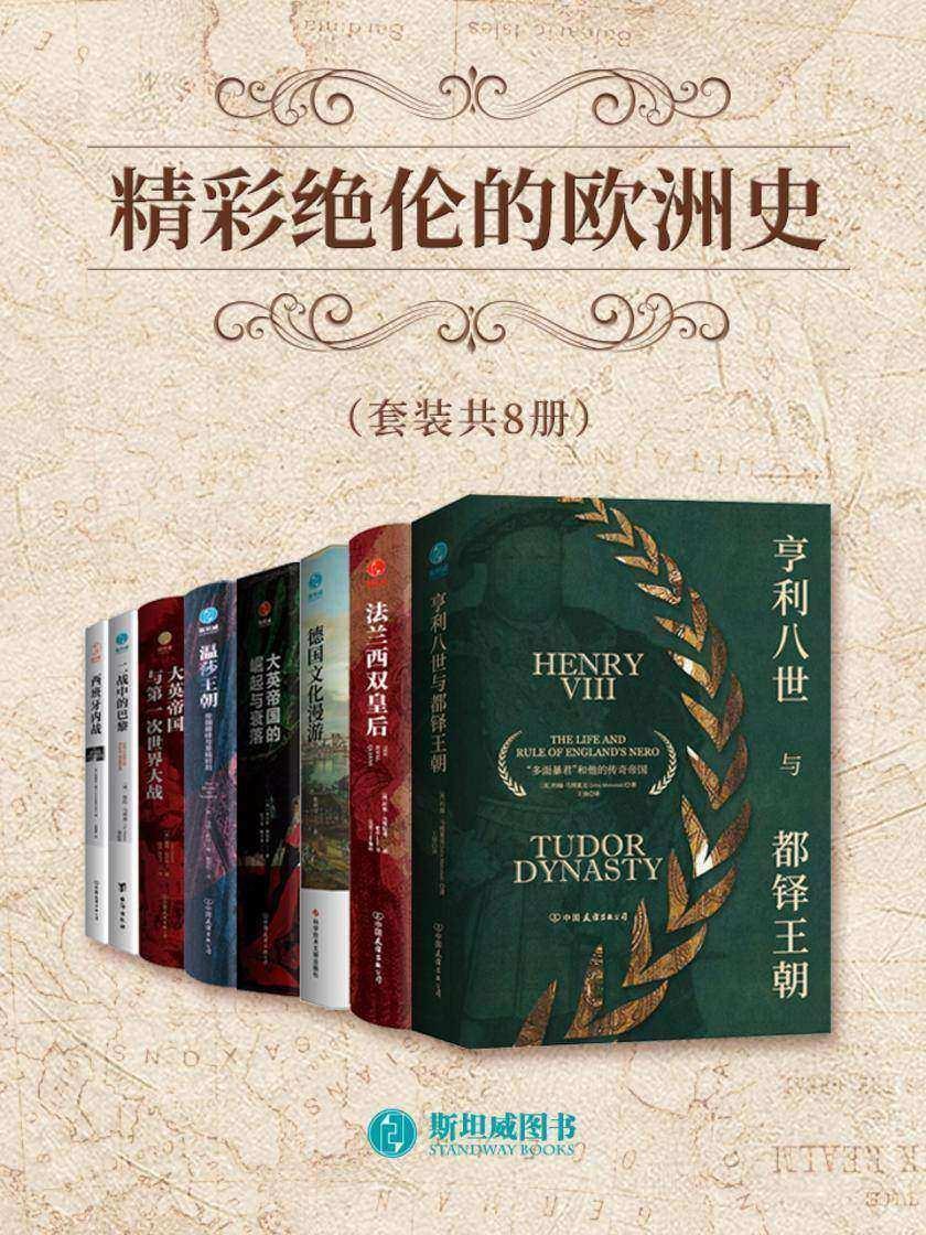 精彩绝伦的欧洲史(大宝共8册)