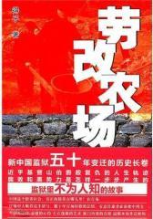 劳改农场(新中国监狱五十年变迁的历史长卷,不为人知的复仇人生)(试读本)