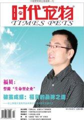 时代宠物 双月刊 2011年03期(电子杂志)(仅适用PC阅读)