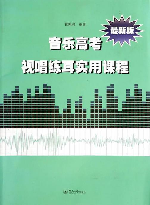 音乐高考视唱练耳实用课程