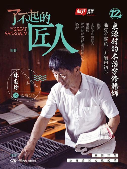 了不起的匠人12:东源村的木活字修谱师