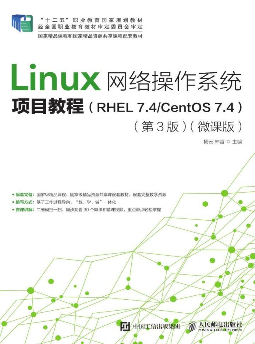 Linux网络操作系统项目教程(RHEL 7.4 CentOS 7.4)(第3版)(微课版)