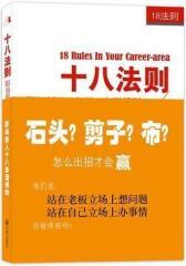 十八法则(试读本)