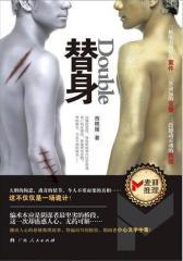 《替身》(令华语世界惊叹的推理佳作,读一遍就会泥足深陷)(试读本)