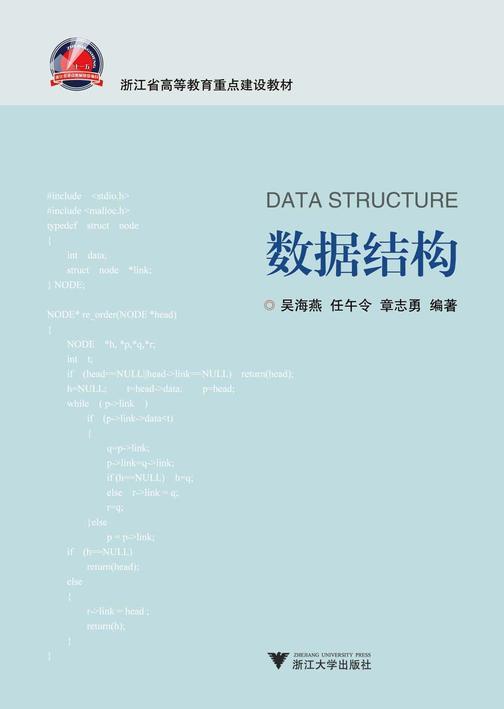 数据结构(仅适用PC阅读)