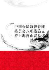 中国保险监督管理委员会八项措施支持上海自由贸易试验区建设