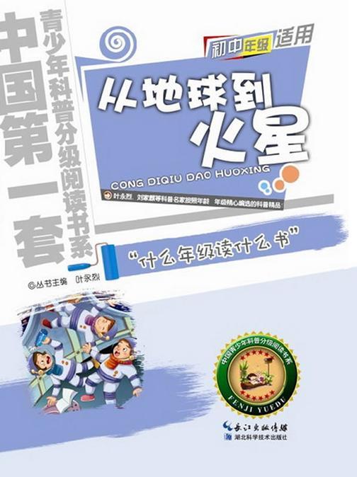 从地球到火星:中国青少年科普分级阅读书系
