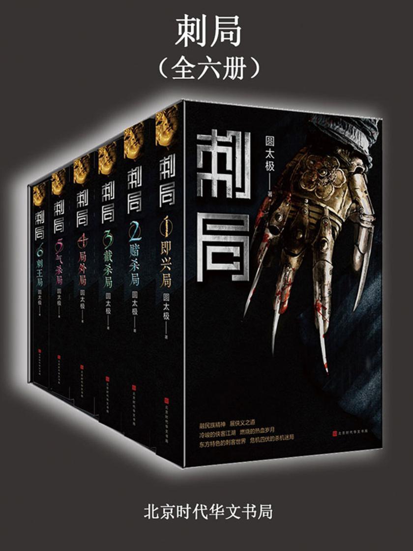 刺局:全六册(东方特色的刺客世界,危机四伏的杀机迷局。影视原著抢先看。)