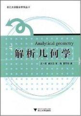 解析几何学