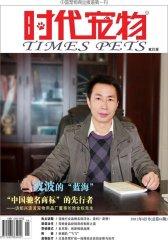 时代宠物 双月刊 2011年02期(电子杂志)(仅适用PC阅读)