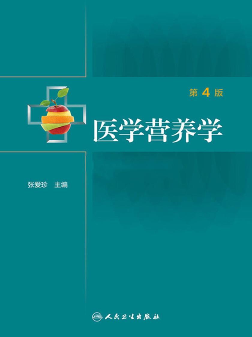医学营养学(第4版)