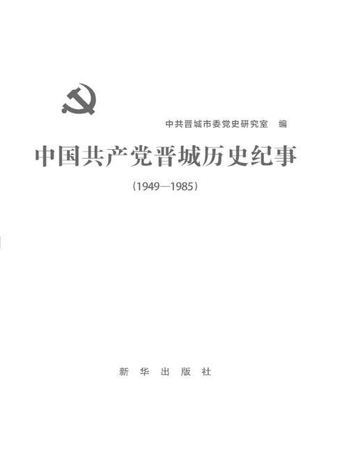 中国共产党晋城历史纪事(1949—1985)