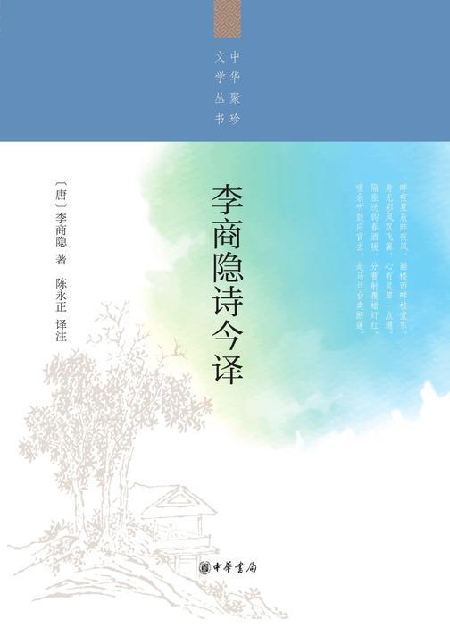 李商隐诗今译--中华聚珍文学丛书