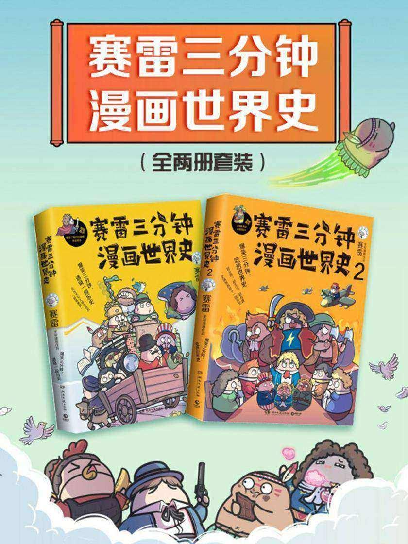 赛雷三分钟漫画世界史(共2册)
