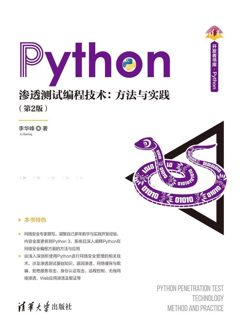 Python渗透测试编程技术:方法与实践(第2版)