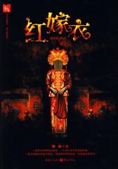 红嫁衣(试读本)