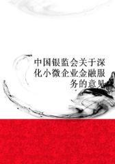 中国银监会关于深化小微企业金融服务的意见