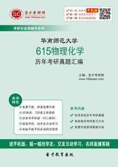 华南师范大学615物理化学历年考研真题汇编