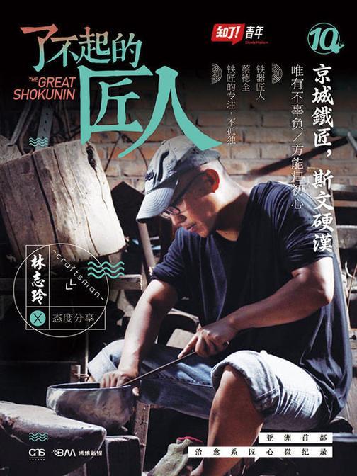 了不起的匠人10:京城铁匠,斯文硬汉