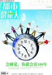 亚太传统医药·都市健康人 月刊 2011年06期(电子杂志)(仅适用PC阅读)