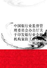 中国银行业监督管理委员会办公厅关于印发银行业金融机构案防工作办法的通知