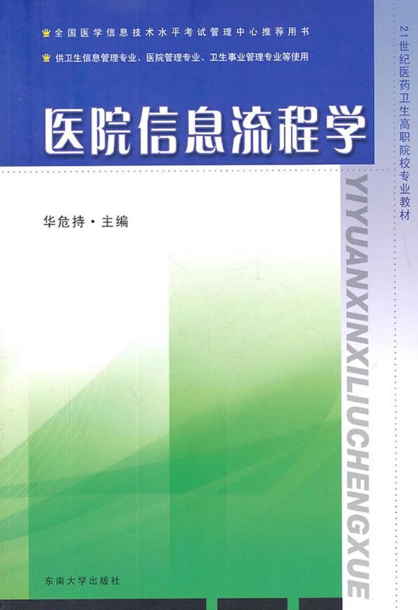 医院信息流程学