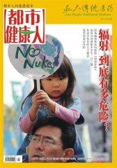 亚太传统医药·都市健康人 月刊 2011年05期(电子杂志)(仅适用PC阅读)