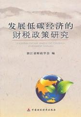 发展低碳经济的财税政策研究